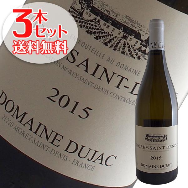 【送料無料】3本セット モレ サン ドニ ブラン[2015]ドメーヌ デュジャック(白ワイン ブルゴーニュ)