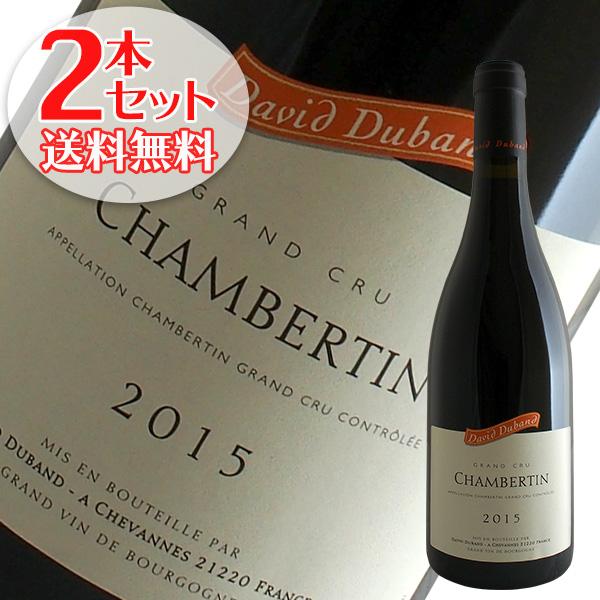 【送料無料】2本セット シャンベルタン特級[2015]ダヴィド デュバン(赤ワイン ブルゴーニュ)