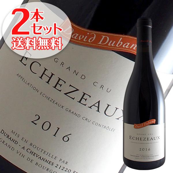 【送料無料】2本セット エシェゾー特級[2016]ダヴィド デュバン(赤ワイン ブルゴーニュ)