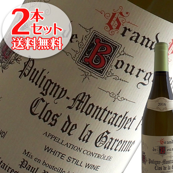 【送料無料】2本セット ピュリニー モンラッシェ1級クロ ド ラ ガレンヌ[2016]ポール ペルノ(白ワイン ブルゴーニュ)