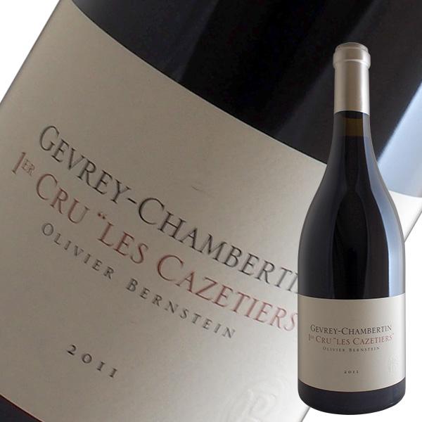ジュヴレ シャンベルタン1級レ カズティエ[2011]オリヴィエ バーンスタイン(赤ワイン ブルゴーニュ)