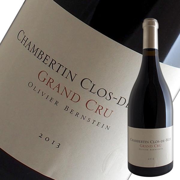 シャンベルタン クロ ド ベーズ特級[2013]オリヴィエ バーンスタイン(赤ワイン ブルゴーニュ)