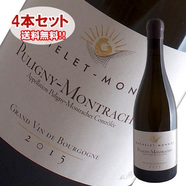 【送料無料】4本セット ピュリニー モンラッシェ[2015]バシュレ モノ(白ワイン ブルゴーニュ)