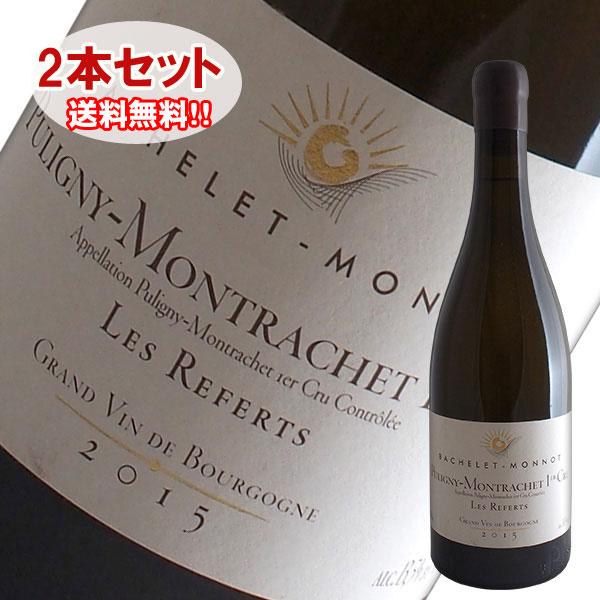 【送料無料】2本セット ピュリニー モンラッシェ1級レ ルフェール[2015]バシュレ モノ(白ワイン ブルゴーニュ)