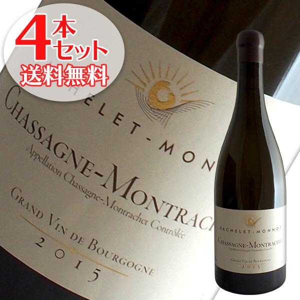 【送料無料】4本セット シャサーニュ モンラッシェ[2015]バシュレ モノ(白ワイン ブルゴーニュ)