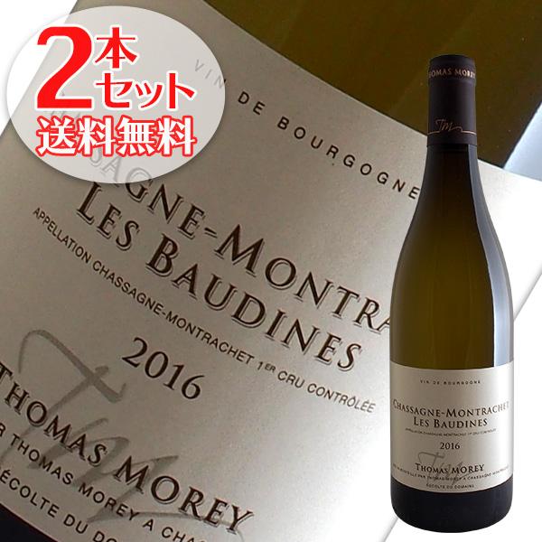 【送料無料】2本セット シャサーニュ モンラッシェ1級レ ボーディヌ[2016]トマ モレ(白ワイン ブルゴーニュ)