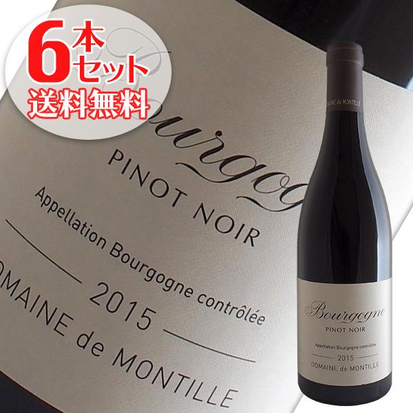 【送料無料】6本セット ブルゴーニュ ルージュ[2015]ド モンティーユ(赤ワイン)