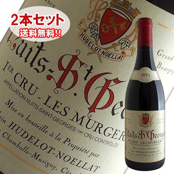 【送料無料】2本セット ニュイ サン ジョルジュ1級ミュルジェ[2015]アラン ユドロ ノエラ(赤ワイン)