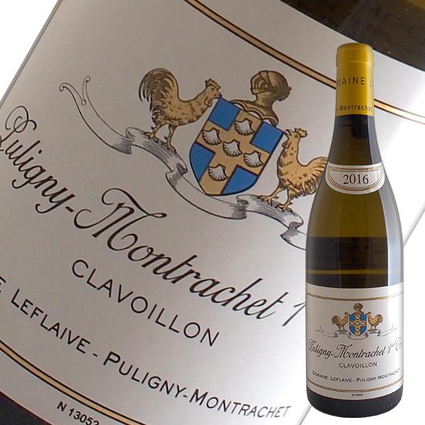 ピュリニー モンラッシェ1級クラヴァイヨン[2016]ルフレーヴ(白ワイン ブルゴーニュ)