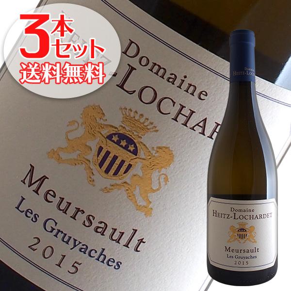 【送料無料】3本セット ムルソー レ グリヤッシュ[2015]ハイツ ロシャルデ(白ワイン ブルゴーニュ)