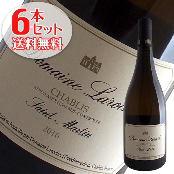 【送料無料】6本セット シャブリ サン マルタン[2016]ラロッシュ(白ワイン ブルゴーニュ)