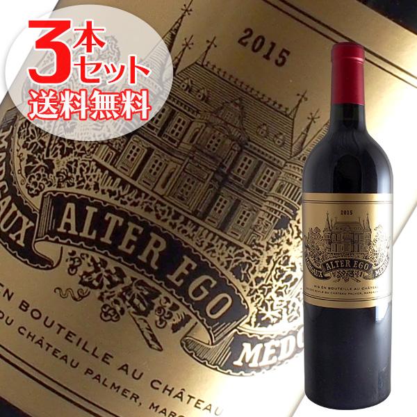 【送料無料】3本セット アルタ エゴ ド パルメ[2015]マルゴー(赤ワイン ボルドー)