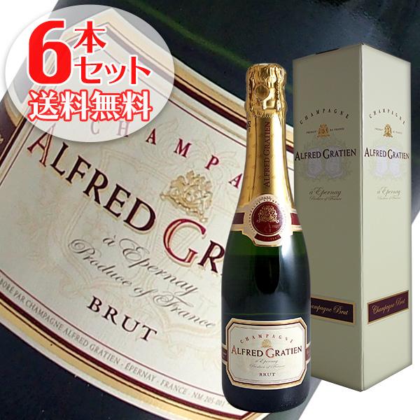 【送料無料】6本セット ブリュット ハーフ[N.V]アルフレッド グラシアン375ml(シャンパン)【ギフトボックス】
