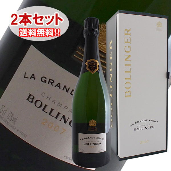 【送料無料】2本セット ボランジェ ラ グランダネ[2007]ボランジェ(シャンパン)【ギフトボックス】
