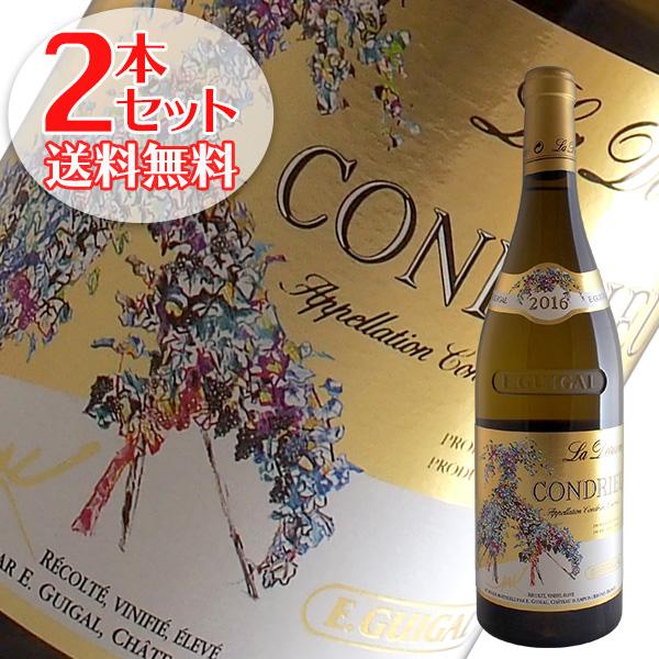 【送料無料】2本セット コンドリュー ラ ドリアンヌ[2016] ギガル(白ワイン ローヌ)