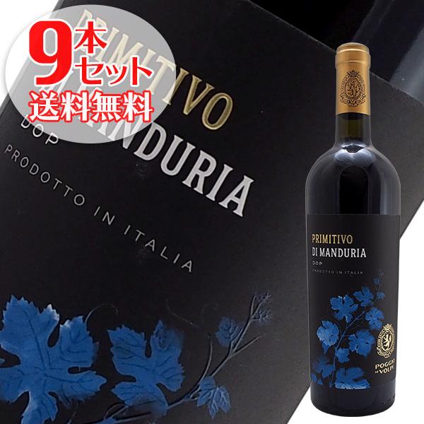 【送料無料】9本セット プリミティーヴォ ディ マンドゥーリア ポッジョ レ ヴォルピ(赤ワイン イタリア)