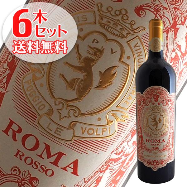 【送料無料】6本セット ローマDOC ポッジョ レ ヴォルピ(赤ワイン イタリア)