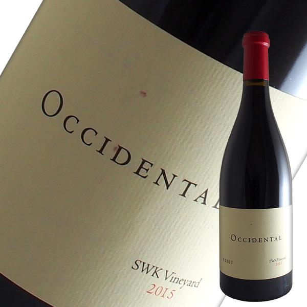 オクシデンタル SWKヴィンヤード ピノ ノワール[2015]オクシデンタル(赤ワイン カリフォルニア)