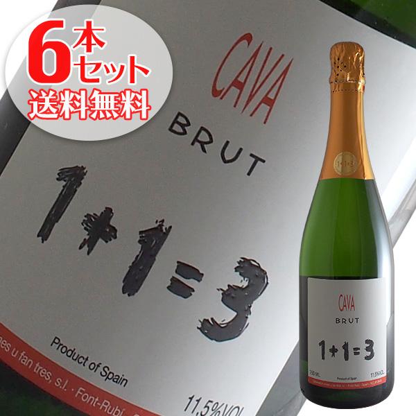 【送料無料】6本セット ブリュット[N.V]1+1=3(ウ メス ウ ファン トレス)(スパークリングワイン)6本セット