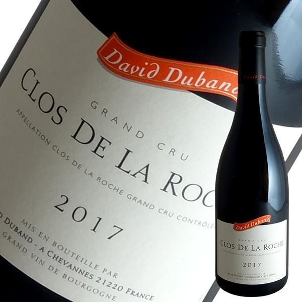 クロ ド ラ ロッシュ特級[2017]ダヴィド デュバン(赤ワイン ブルゴーニュ)