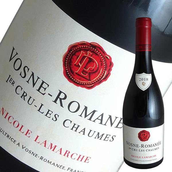 2020A W新作送料無料 フランソワ ラマルシュ ヴォーヌ ロマネ1級レ 赤ワイン ショーム 2018 おすすめ ブルゴーニュ