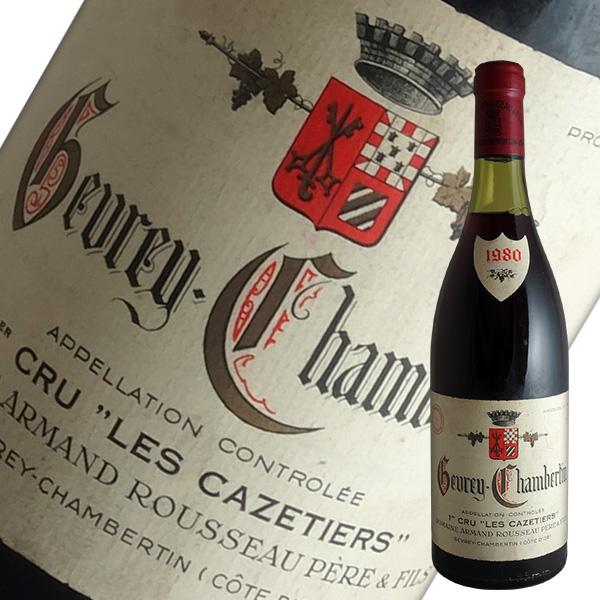 ジュヴレ シャンベルタン1級レ カズティエ[1980]アルマン ルソー(赤ワイン ブルゴーニュ)【ラベル汚れ・液面低下あり】