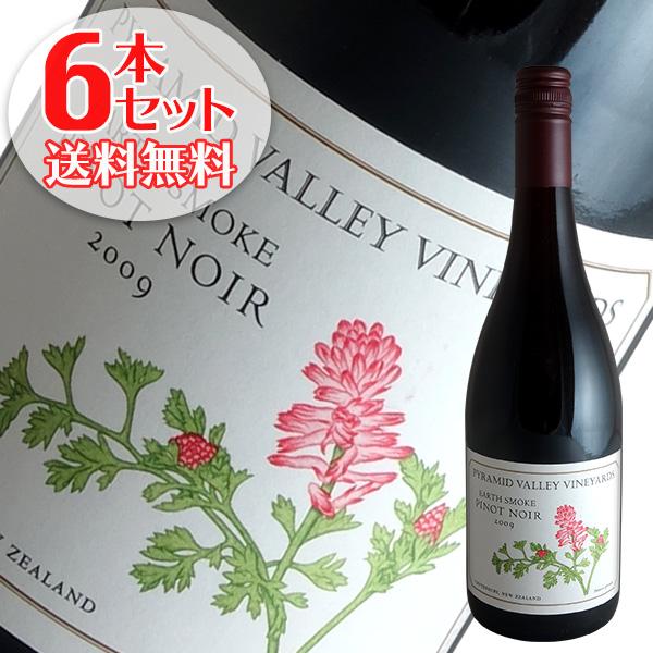 【送料無料】6本セット アース スモーク ピノ ノワール[2009]ピラミッド ヴァレー ヴィンヤード(赤ワイン)