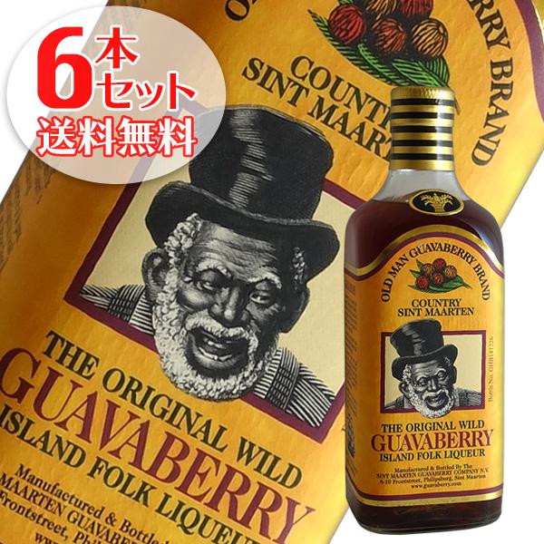 【送料無料】6本セット グァバベリー ラム リキュール35%(リキュール セントマーチン)