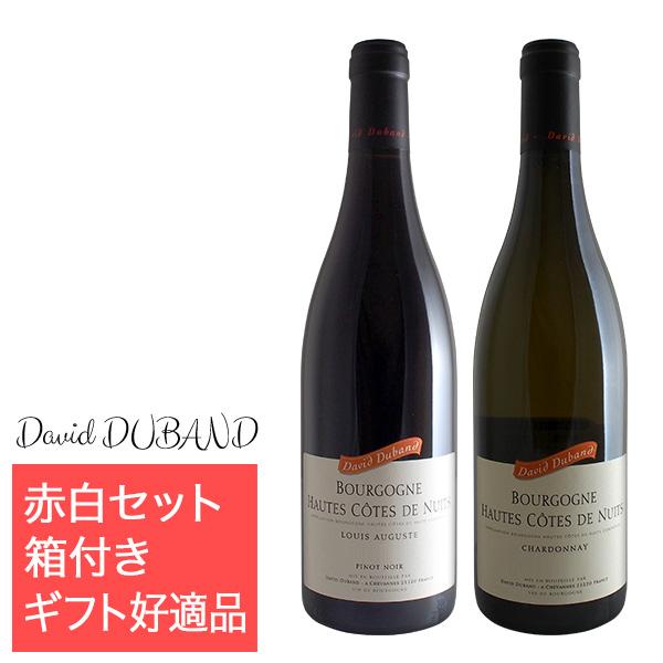 ギフト ダヴィド 高級な デュバン紅白ワインギフトセット ブルゴーニュ 新品 ワイン 赤白