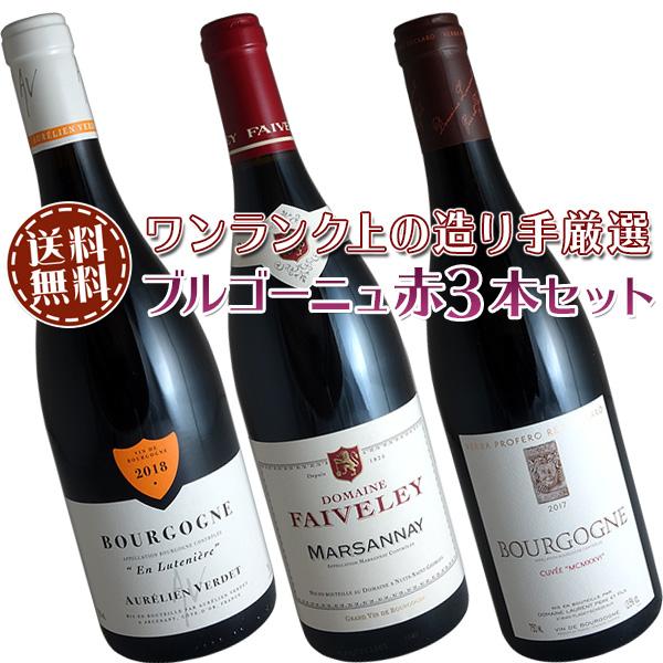 【送料無料】【ワインセット】 【送料無料】ブルゴーニュ赤ワイン3本セット(B)ワンランク上の造り手厳選