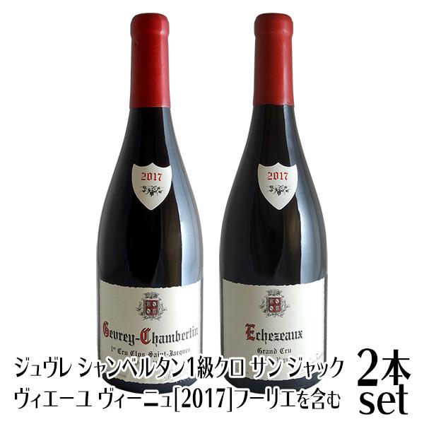 ジュヴレ シャンベルタン1級クロ サン ジャック ヴィエーユ ヴィーニュ[2017]フーリエを含む2本セット