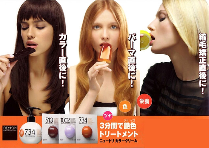 ESCO SHOP   Rakuten Global Market: Revlon Nutri color creme 100 ml ...