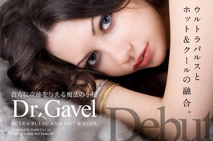 贝尔博士 Dr.Gavel