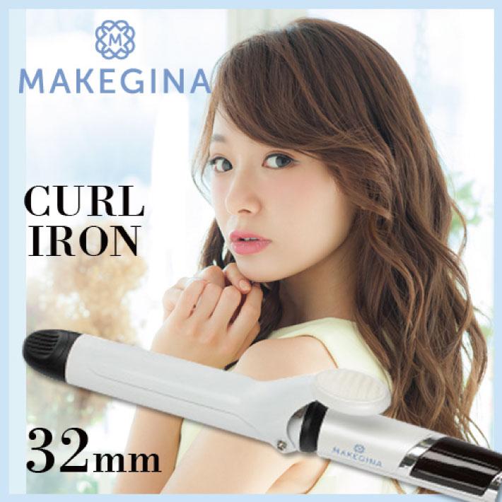 MAKEGINA make Zena / curling iron 32 mm Nishikawa Mizuki Mizuki production