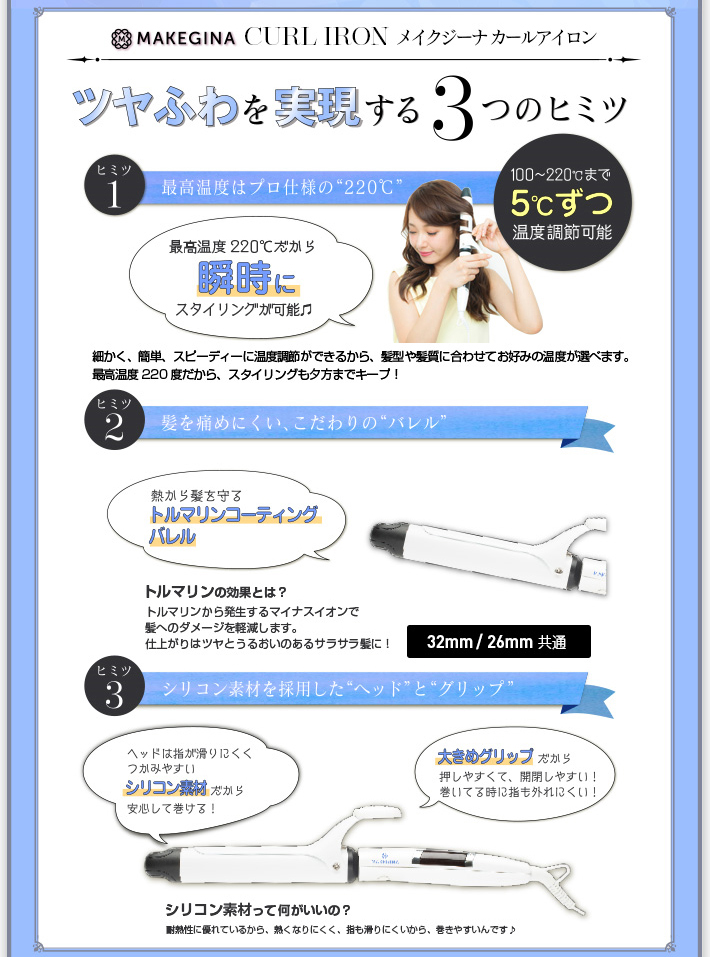 MAKEGINA make Zena / curling iron 32 mm Nishikawa Mizuki Mizuki production