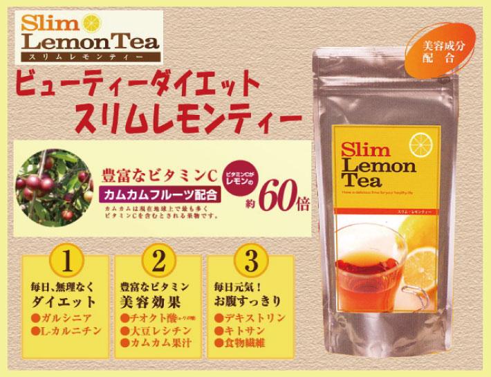 Slimlemonti SlimLemonTea 100 g (身上粘满咖啡系列)