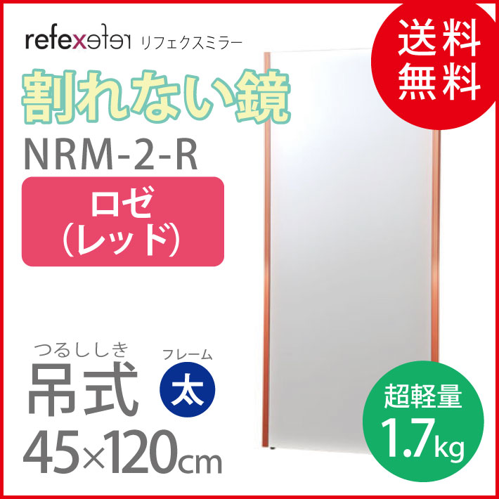 J.Front 建装吊式姿見 mirror 45x120 NRM-2-R