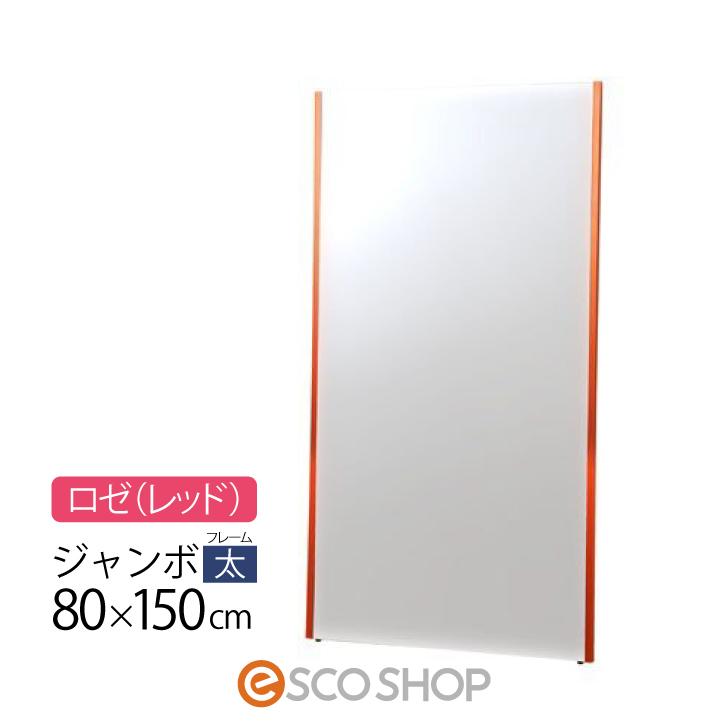 J.Front 建装 jumbo large mirror mirror 80x150 NRM-6-R