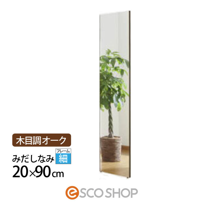 J.Front 建装 appearance mirror 20x90 RM-40-MO