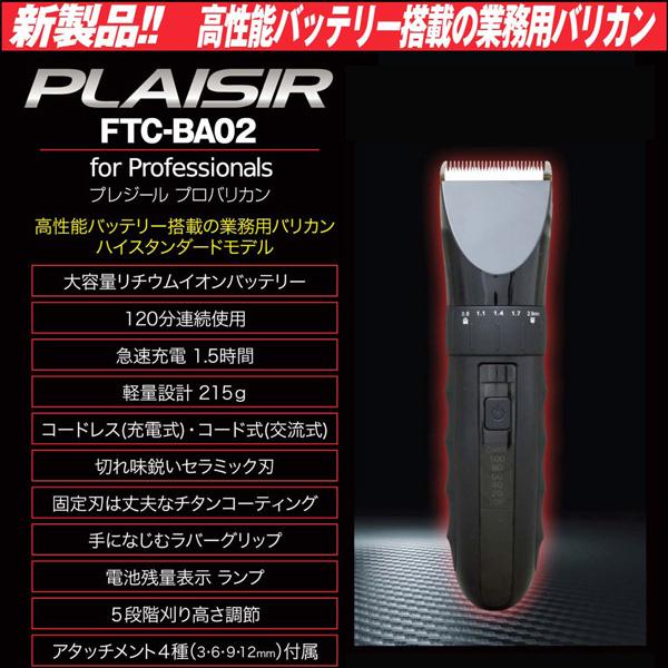 FTC-BA02 プレジールプロバリカン
