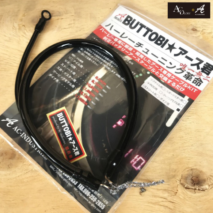 Product made in battery cable AC-GLORY AC-INDUSTRIES BUTTOBI ground you Japan for the Harley frequent use dyna