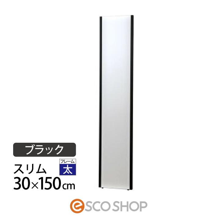 割れない鏡 姿見 全身鏡 30×150cm リフェクスミラー スリム NRM-3-B ブラック(Jフロント建装 大型 床置き フィルムミラー)(西濃運輸)(送料無料)(代引不可)(同梱不可)(メーカー直送)