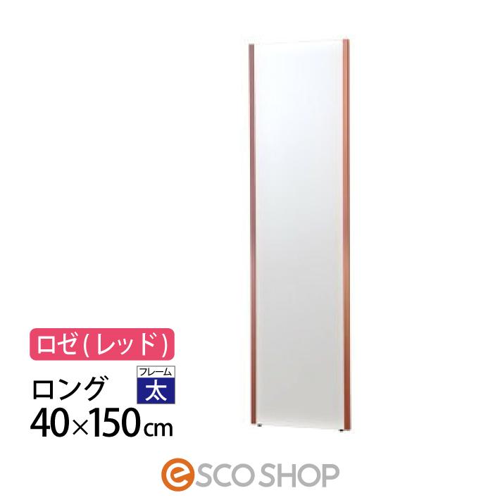 割れない鏡 姿見 全身鏡 40×150cm リフェクスミラー ロング NRM-4-R ロゼ(レッド)(Jフロント建装 ロングフラミンゴ 大型 床置き フィルムミラー)(送料無料)(代引不可)(同梱不可)(メーカー直送)