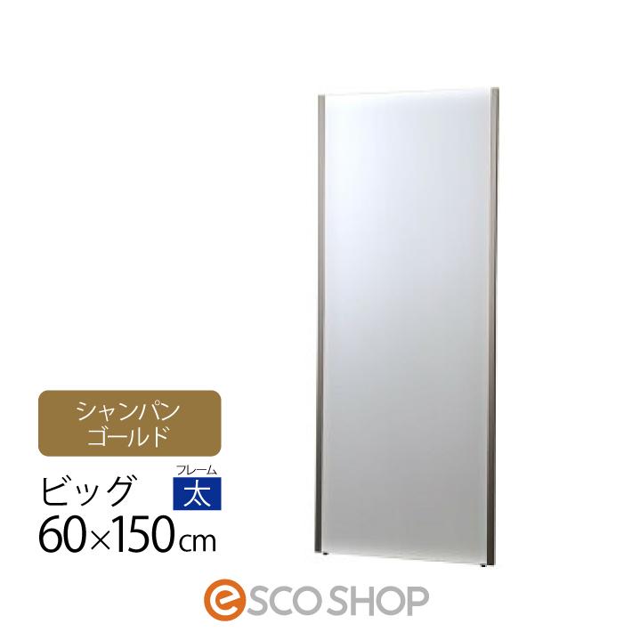 割れない鏡 姿見 全身鏡 60×150cm リフェクスミラー ビッグ NRM-5-SG シャンパンゴールド(Jフロント建装 大型 床置き フィルムミラー)(西濃運輸)(送料無料)(代引不可)(同梱不可)(メーカー直送)