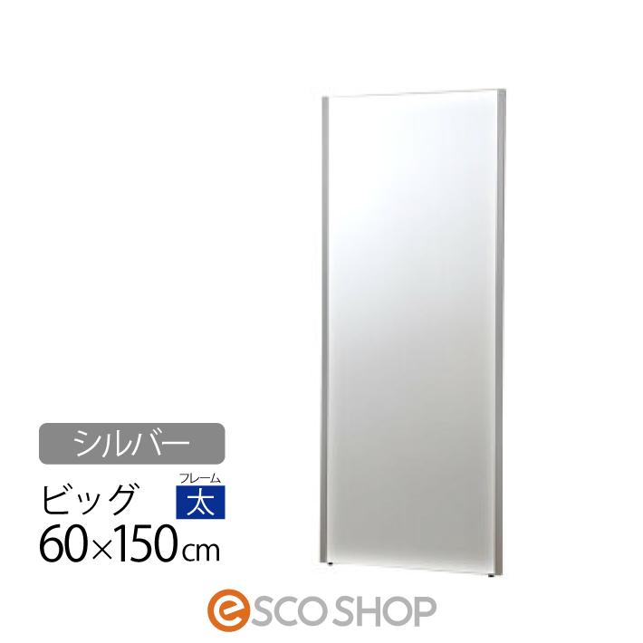 割れない鏡 姿見 全身鏡 60×150cm リフェクスミラー ビッグ NRM-5-S シルバー(Jフロント建装 ビッグフラミンゴ 大型 床置き フィルムミラー)(西濃運輸)(送料無料)(代引不可)(同梱不可)(メーカー直送)