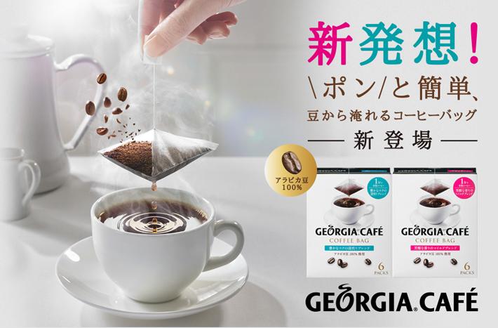格鲁吉亚咖啡馆咖啡袋丰富深烤的混合和浓郁的轻度混合香气 (9 g * 6 片 * 10)