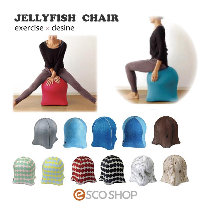 ジェリーフィッシュ チェア スタンダード (ジェリーフィッシュチェアー DVD付き jellyfish chair STANDARD バランスボールチェア 椅子 スツール 体幹 トレーニング エクササイズ スパイス プレゼント ギフト) (送料無料)