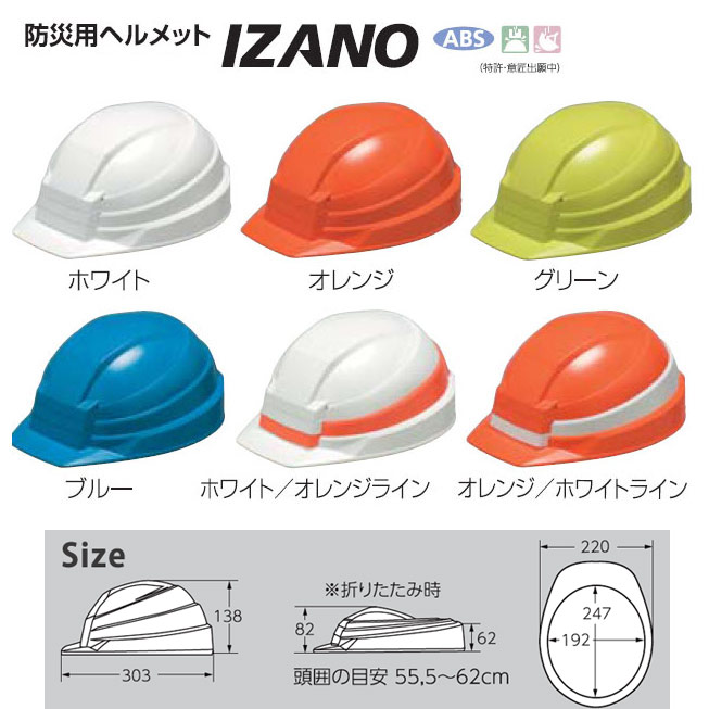 IZANO MET イザノメット same color ten set (all six colors)