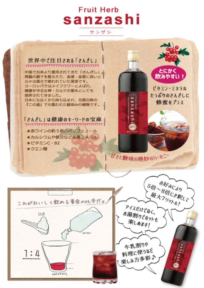 Fruit herb さんざし drink 900mL two set