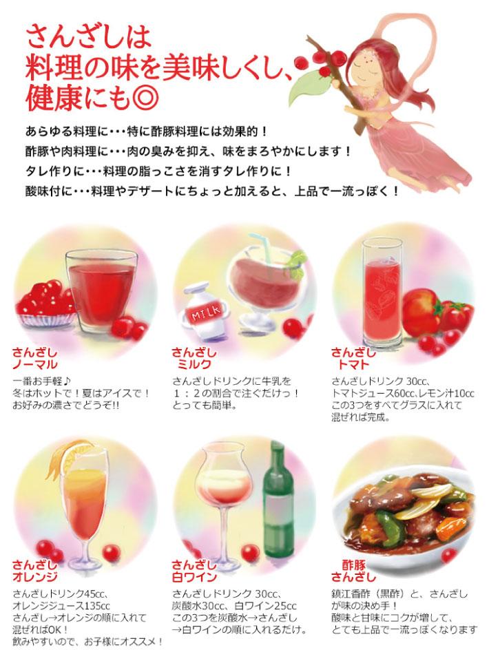 Fruit herb さんざし drink 900mL three set
